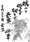 012-A-nenga(01).jpg
