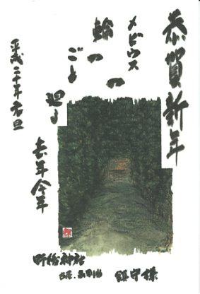 017 nengajyo.jpg