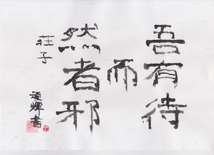 26 荘子8_20210316 (2).jpg