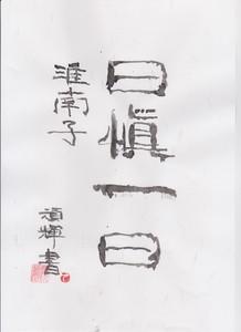 27淮南子-➁_20210329 (2).jpg