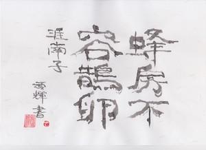 28淮南子-�B20210401 (2).jpg