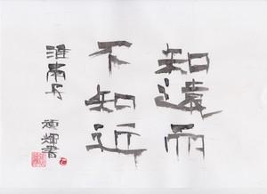 29淮南子ー�C_20210712 (4).jpg