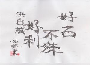31洪自誠-�B_20210401 (8).jpg