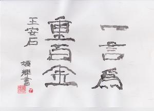 39王安石 �A_20210606 (12).jpg