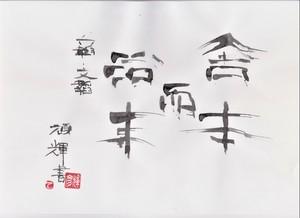 �Cr六韜_文 01_20210112 (2).jpg
