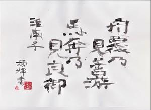 �G淮南子_20210119 (2).jpg