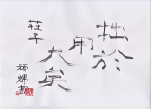 �J荘子➁_20210124 (2).jpg