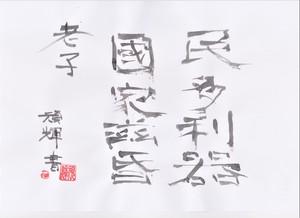 �M老子�C_20210203 (2).jpg