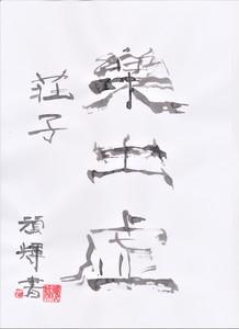 �O荘子 �B_20210206 (2).jpg