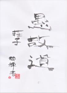 �P荘子 �C_20210208 (2).jpg
