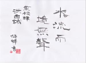 �Q洪自誠(菜根譚)➀_20210211 (2).jpg