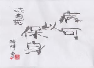 �R洪自誠(菜根譚) ➁_20210219 (2).jpg