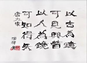 唐・太宗解像度600_20210111 (2).jpg