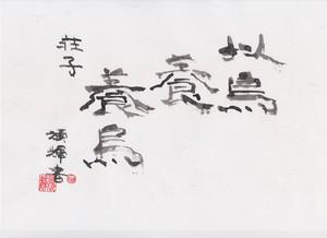 荘子 �D_20210302 (2).jpg