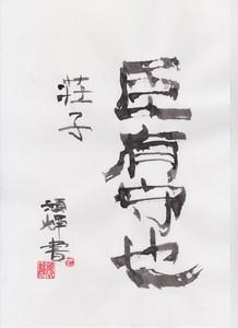 荘子 ➅_20210302 (4).jpg